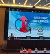 农牧旺受邀参加2019年镇江市农业保险协保员培训