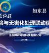 农牧旺畜禽养殖保险与无害化处理联动平台全省推广培训-如东县
